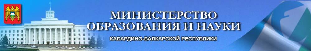 МОиН КБР